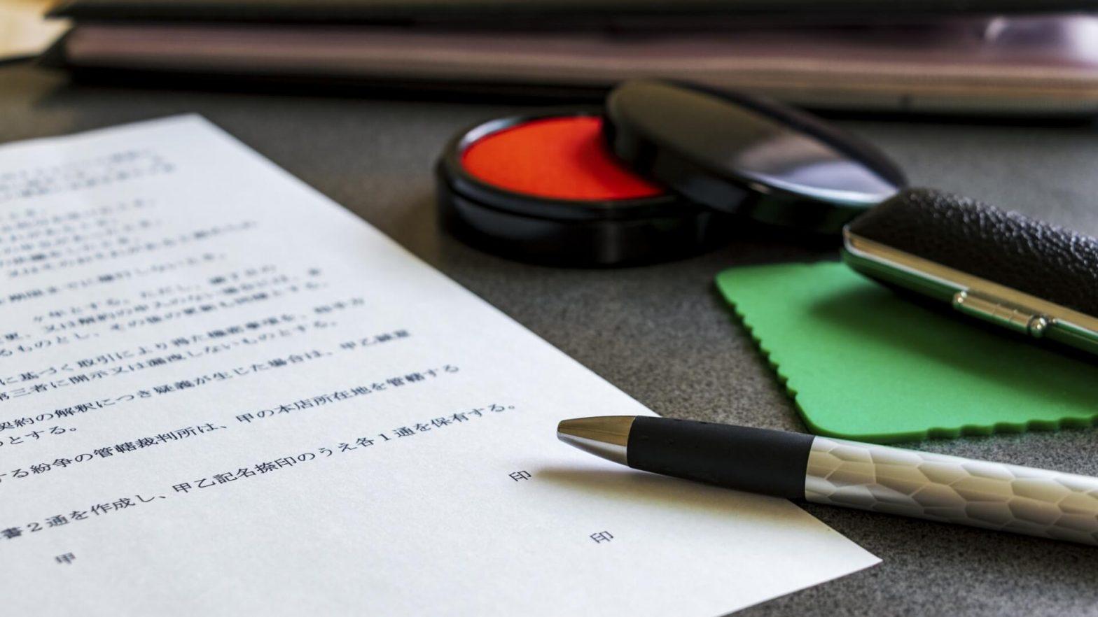 相続書類と印鑑